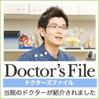 Doctor's File ドクターズファイル 当院のドクターが紹介されました