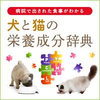 病院で出された食事が分かる 犬と猫の栄養成分辞典