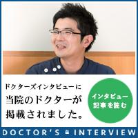 ドクターズインタビュー (動物病院)